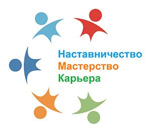20.09.19 Научно-практическая конференция «Новые образовательные технологии: наставничество, мастерство, карьера»