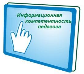 Всероссийский сетевой педагогический проект ?Информационно - коммуникационная компетентность современного педагога?